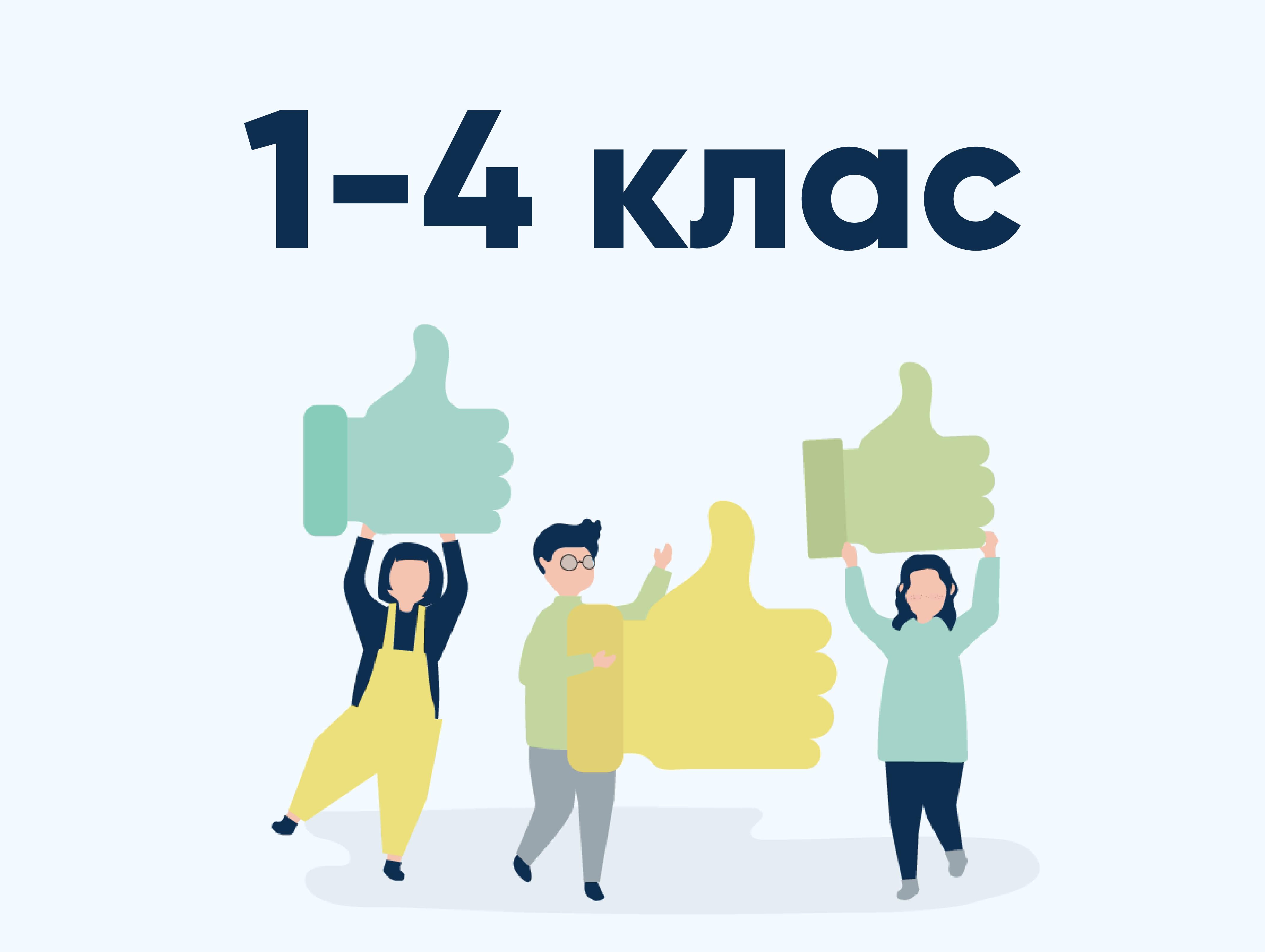 Urok_1-4 klas