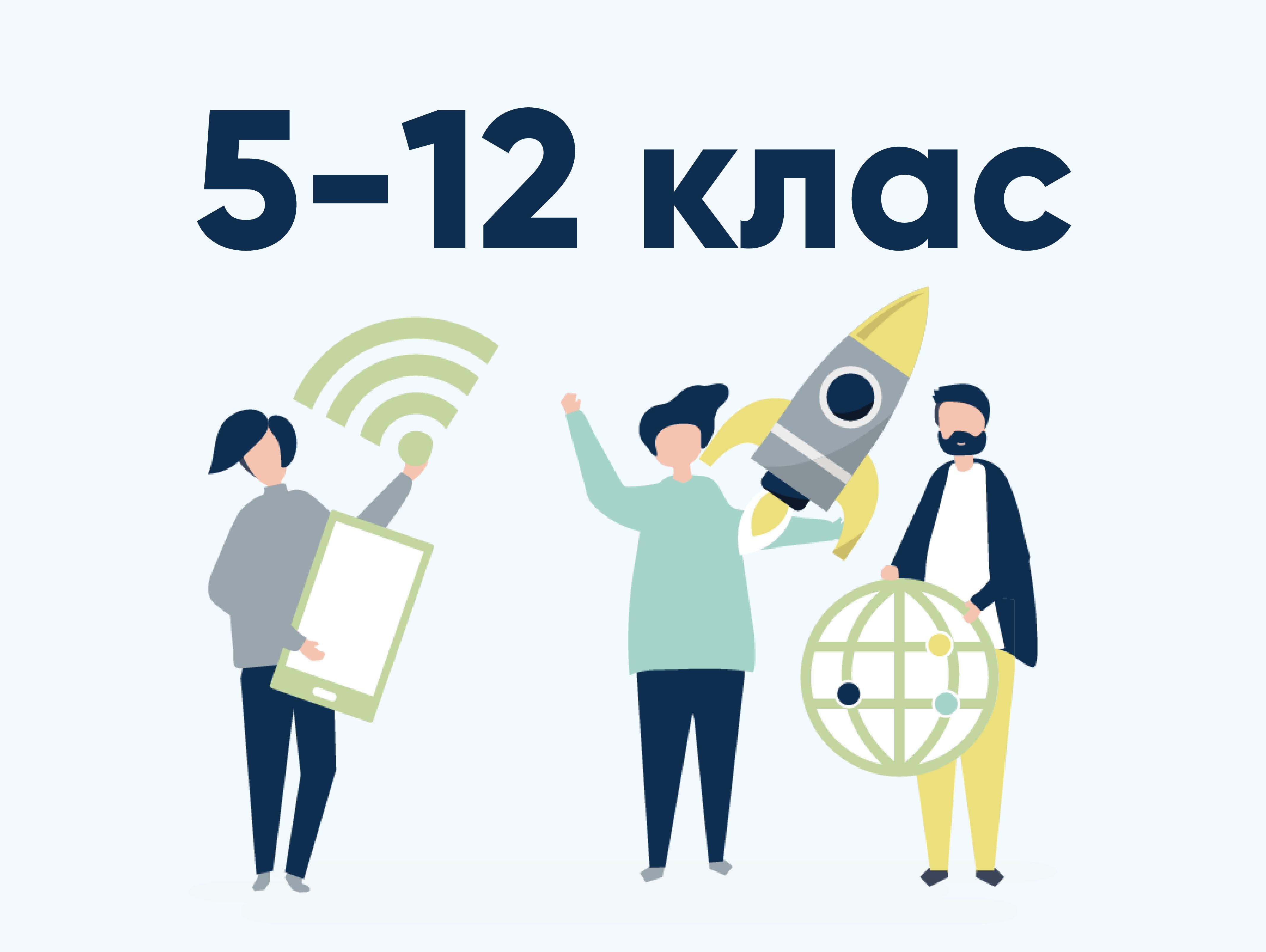 Urok_5-12 klas